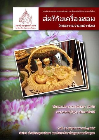 เอกสารประกอบการอบรม เรื่องสตรีกับเครื่องหอม วัฒนธรรมงามอย่างไทย