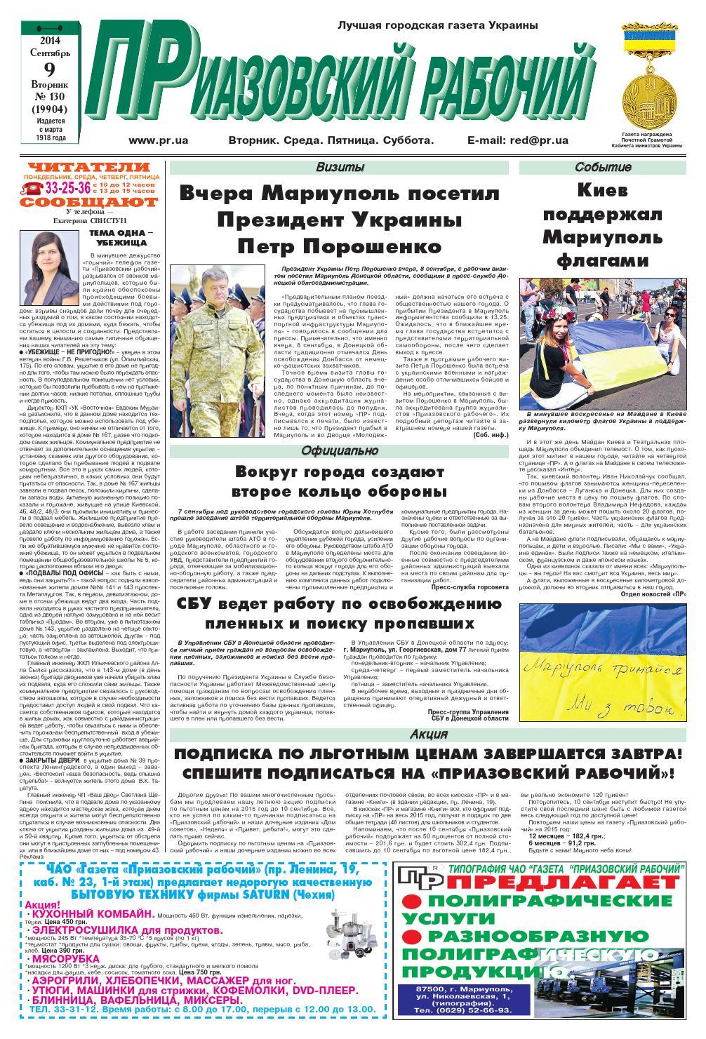 Знакомства Из Газет Украина