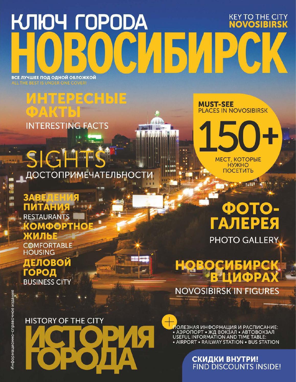 каинская заимка новосибирск карта схема