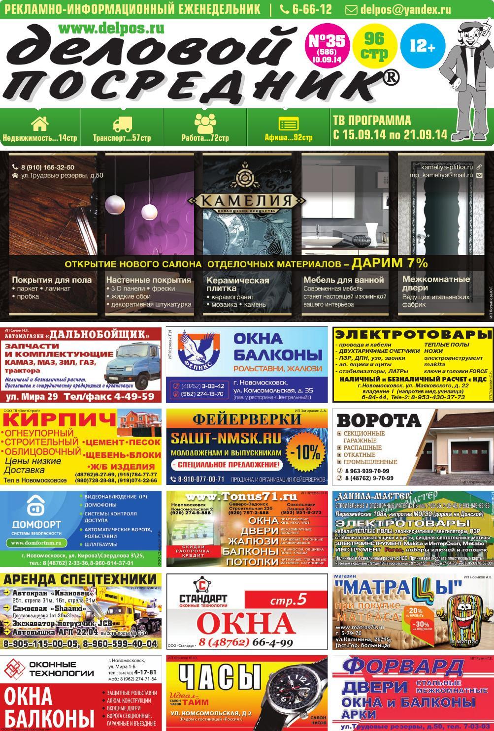 образец программы стажировки по охране труда машиниста канализац