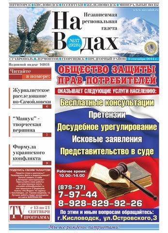 6923ff997908 37 by Gazeta Na Vodah - issuu