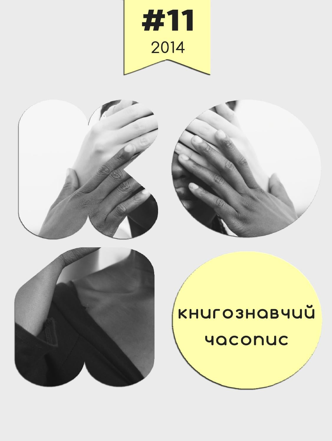 Kolo 11(2014) by KOLO chasopys - issuu 62747ec03e684