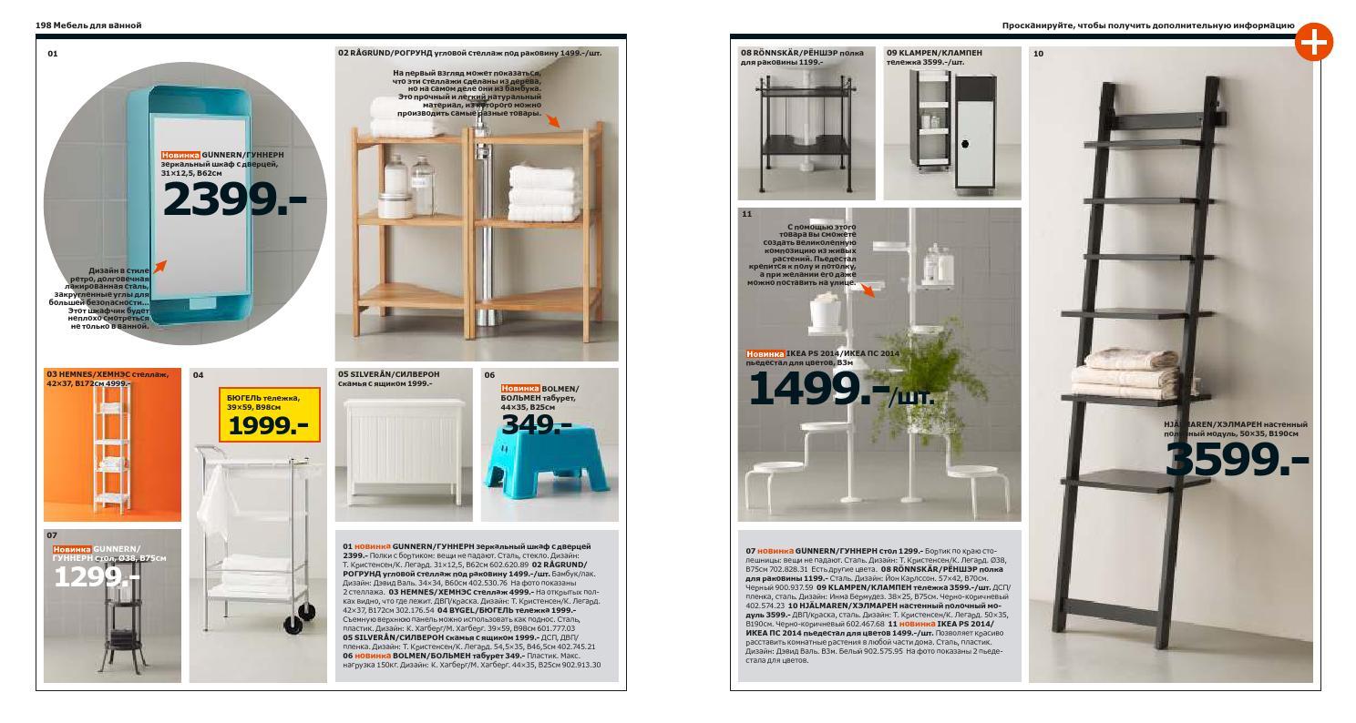 Ikea catalogue ru (2015) by IKEA - Issuu