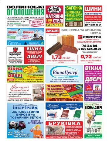 Багатоканальний телефон  77-63-62 Рекомендована ціна  5 9518590adc973