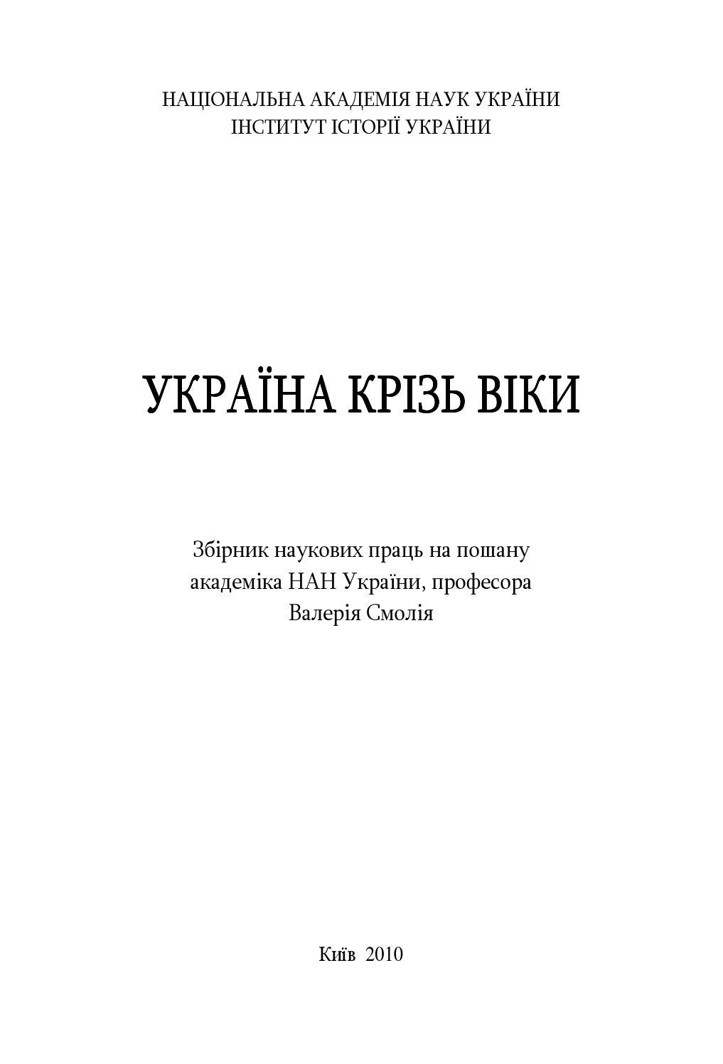 Україна крізь віки Частина-3 by Watra - issuu 92279c354da2e