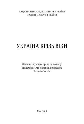 Україна крізь віки Частина-3 by Watra - issuu 222d9d3e1116a