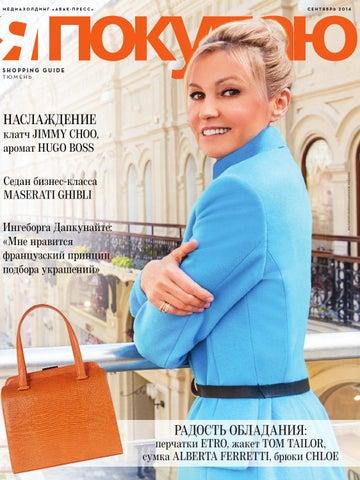 Я покупаю, Тюмень, сентябрь 2014 by Shopping Guide «Я Покупаю ... de393c0506c