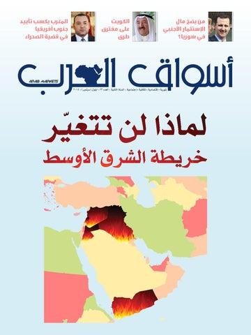 b1358cda7 Issue 23 by Asswak Alarab - issuu
