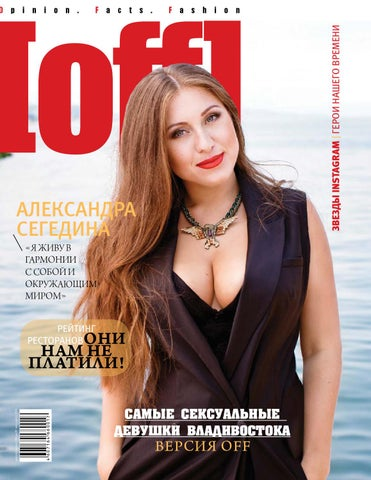 OFF июль-август 2014 by oblomOFF - issuu 9cb9f8a415f
