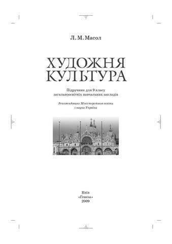 Hudoznya kultura (avt masol l m) by Vitaliy Kracav4ik - issuu e828c002500b5