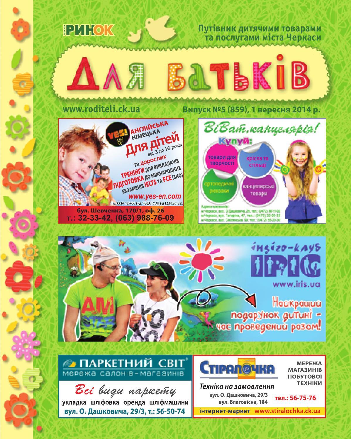 Для родителей 2014 by Rynok Corporation - issuu 423eb3bf8b1bf