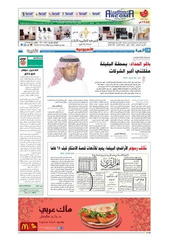 ba11071e2 Madina 20140913 by Al-Madina Newspaper - issuu
