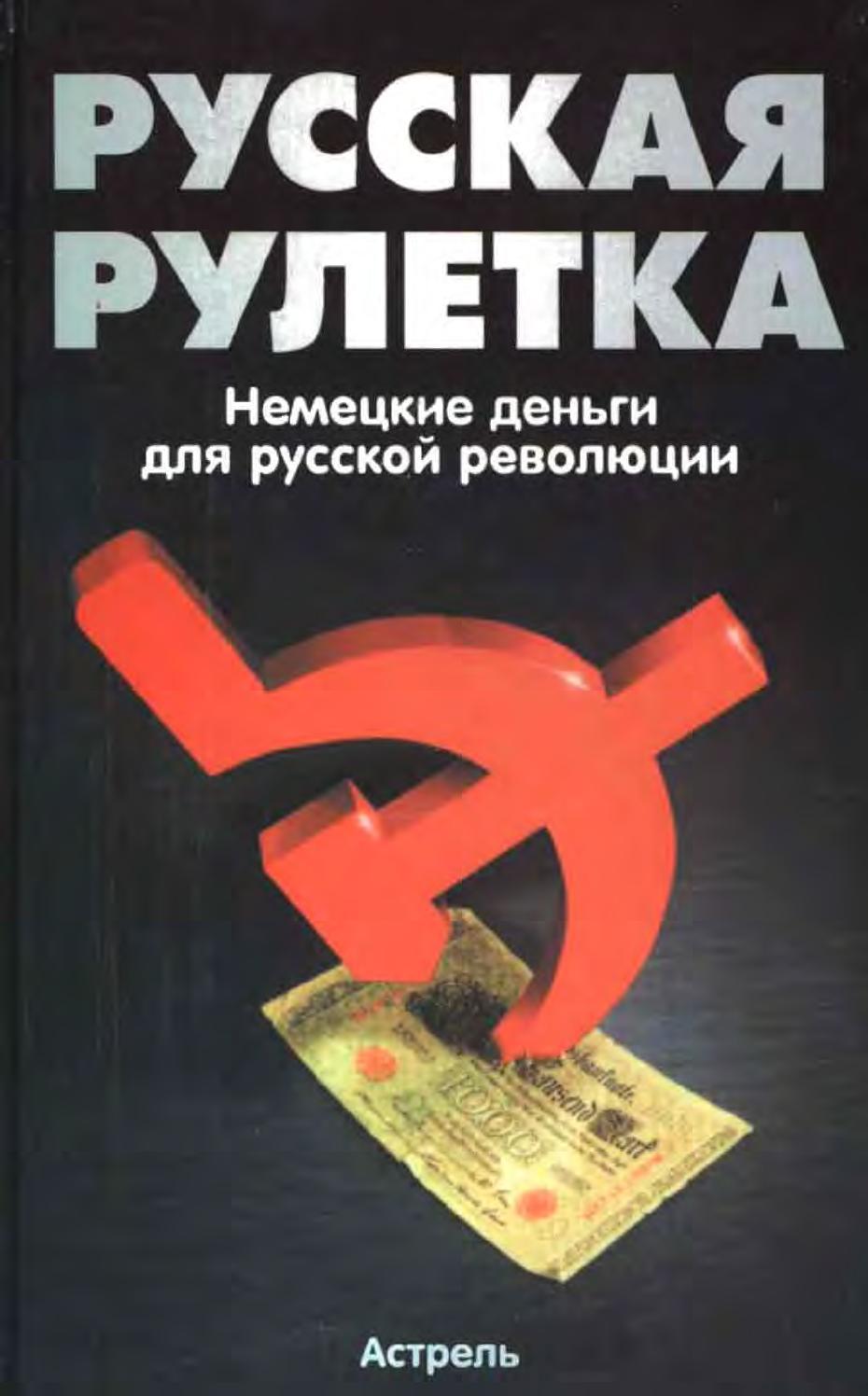 русская рулетка шиссер