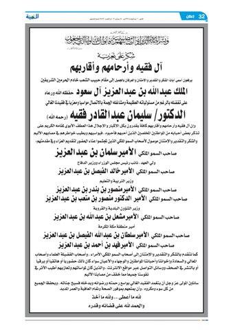 92ba9dd7f Madina 20140915 by Al-Madina Newspaper - issuu