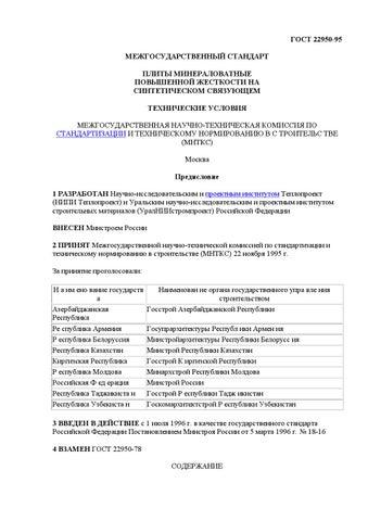 Образец сертификат соответствия гост 4640-93 видеорегистратор нужна ли сертификация