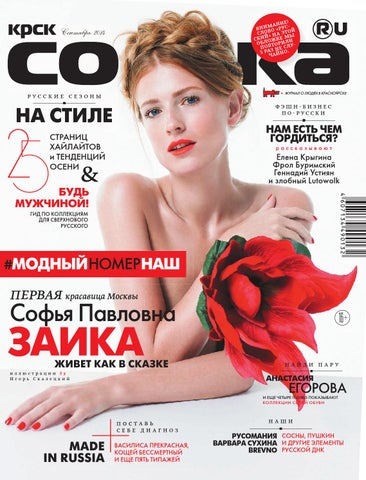 krsk sobaka ru сентябрь 2014 by Alex Zhema - issuu 6fef664940e