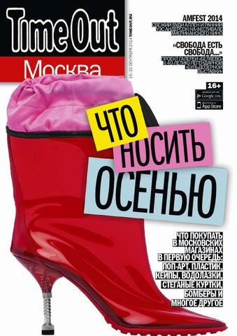 6d55989ba Timeoutmoscow#37 2014 by Andrey Sivitski - issuu