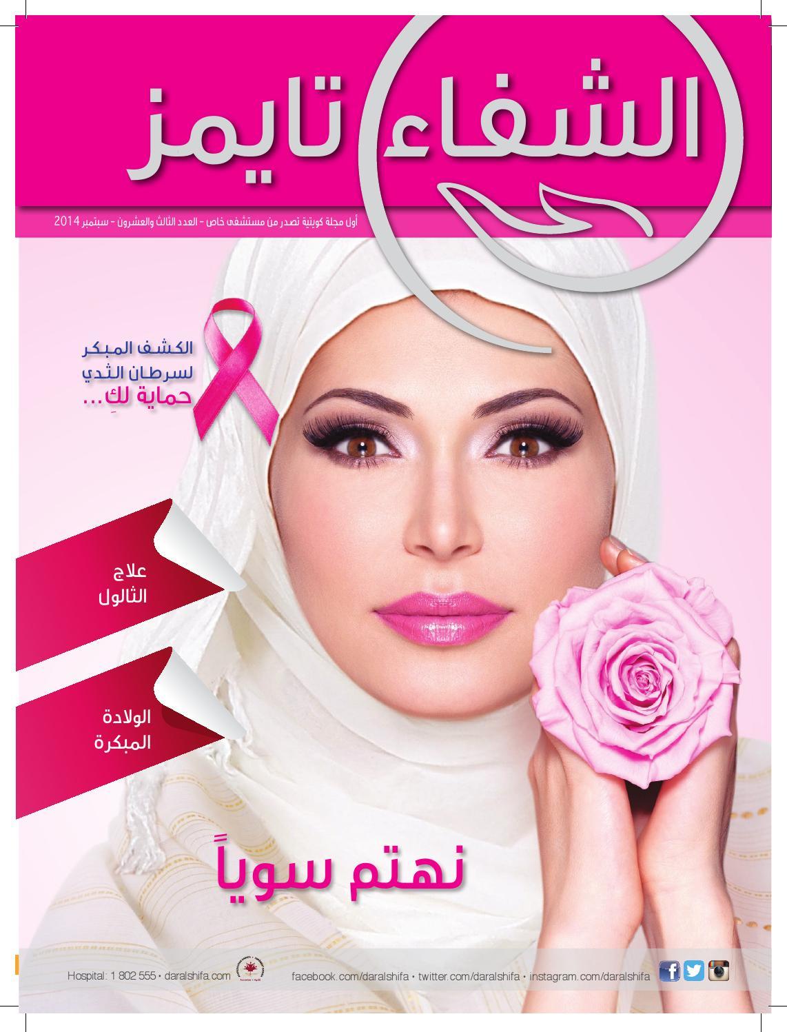 6721731d0 Dar Al Shifa Magazine - September Issue by Dar Al Shifa SocialMedia - issuu