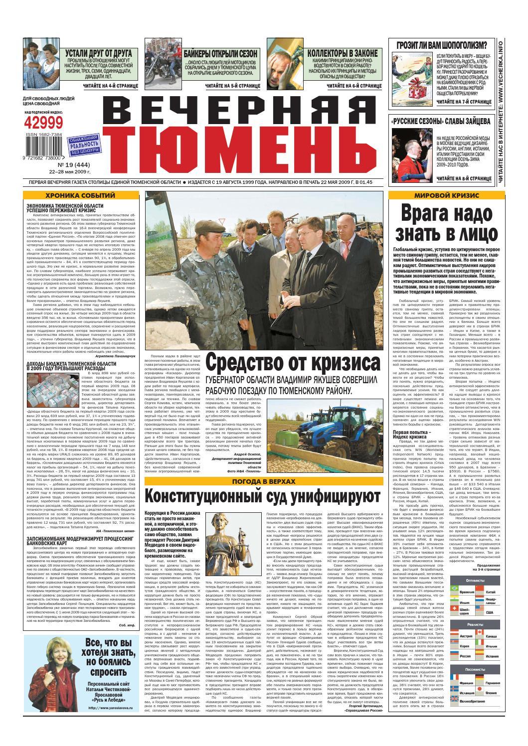 97143dcd341e Вечерняя Тюмень, №19,2009 г. by газета