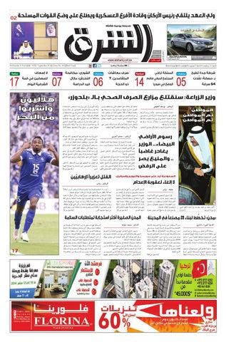 bb731ee4f صحيفة الشرق - العدد 1018 - نسخة الرياض by صحيفة الشرق السعودية - issuu