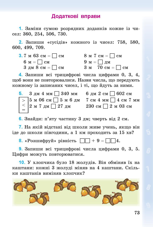 Гдз з украйньськомови 4 класс м.в богданович онлайн м. с.вашулуерко