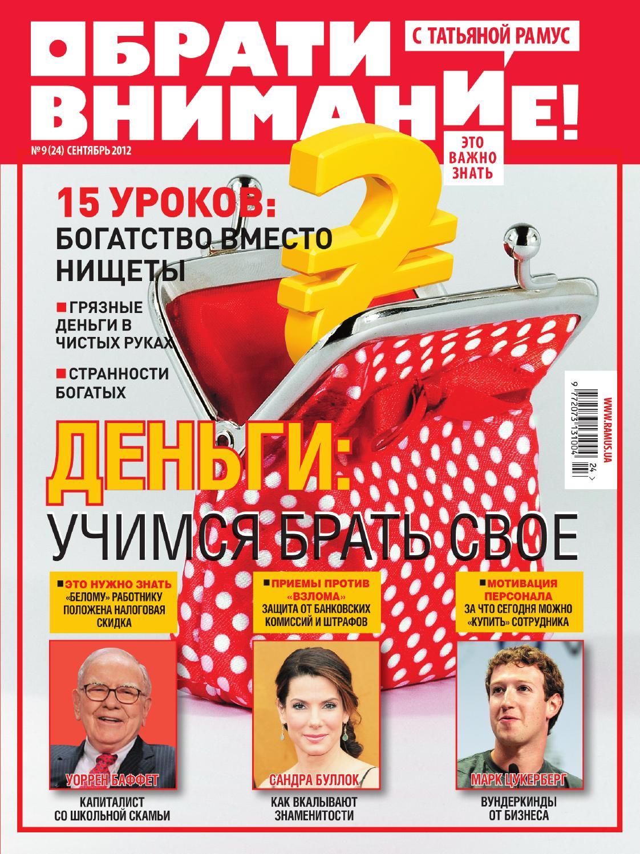 ffa1c1ab929ad Обрати Внимание №24 Сентябрь 2012 by OV.UA - issuu