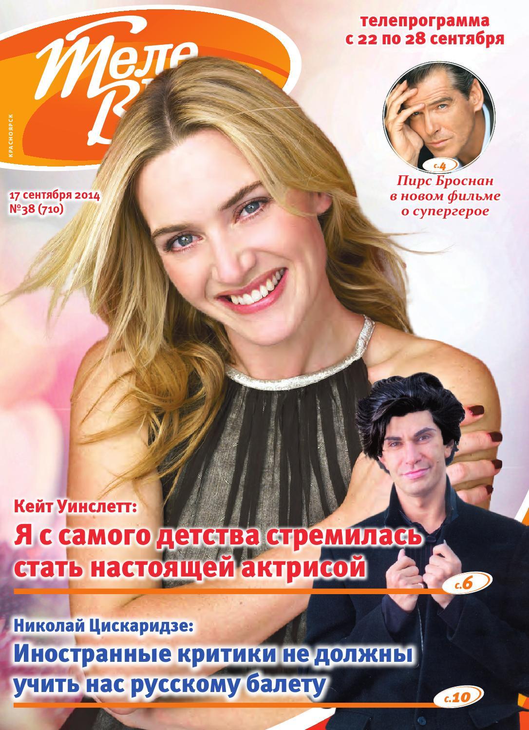 Анна Щербинина В Бане – 9 Дней И Одно Утро (2014)