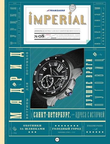 Казино Imperial Московський аеропорт + виграш в казино