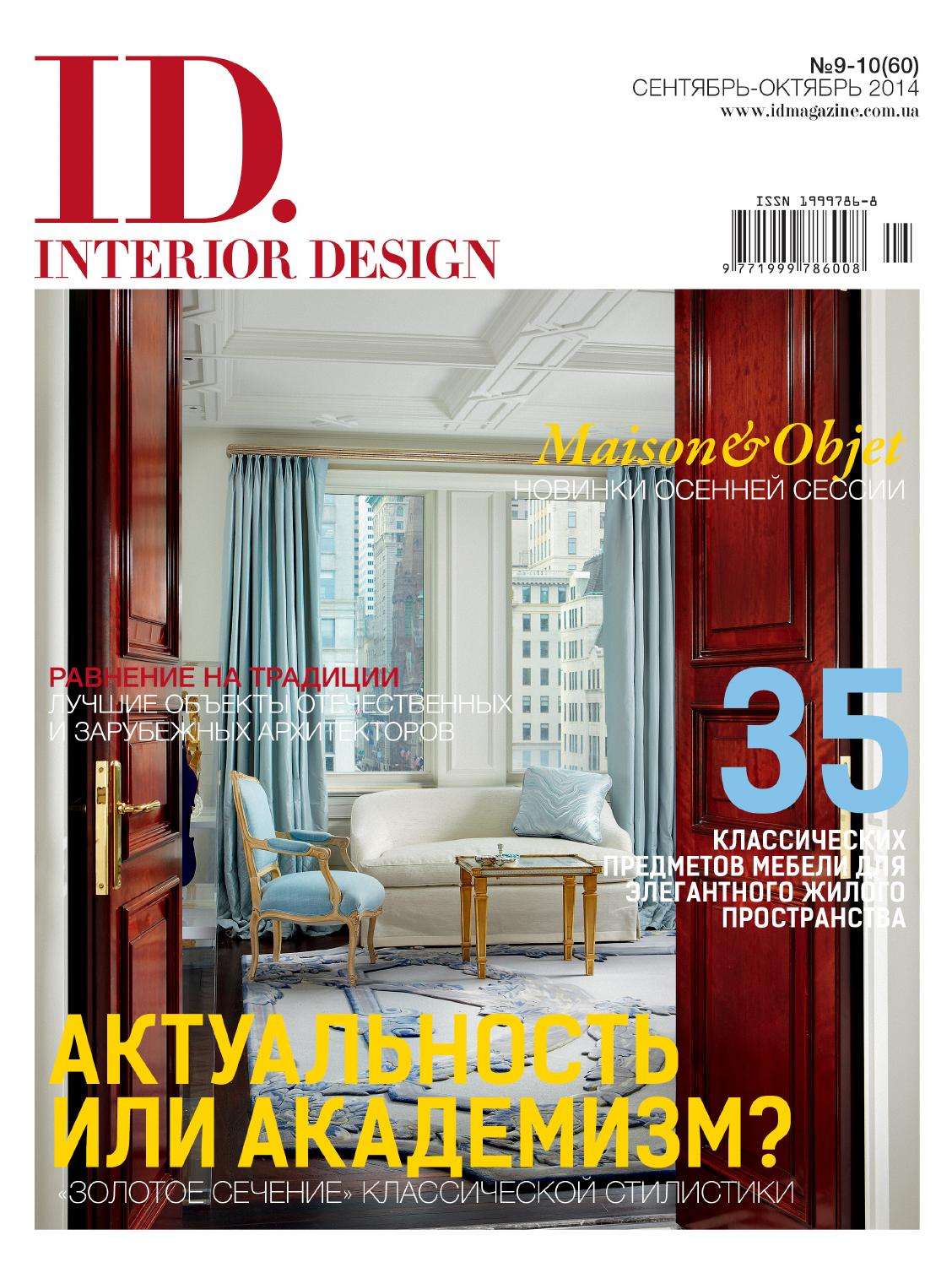 id interior design september october 2014 by id magazine issuu. Black Bedroom Furniture Sets. Home Design Ideas