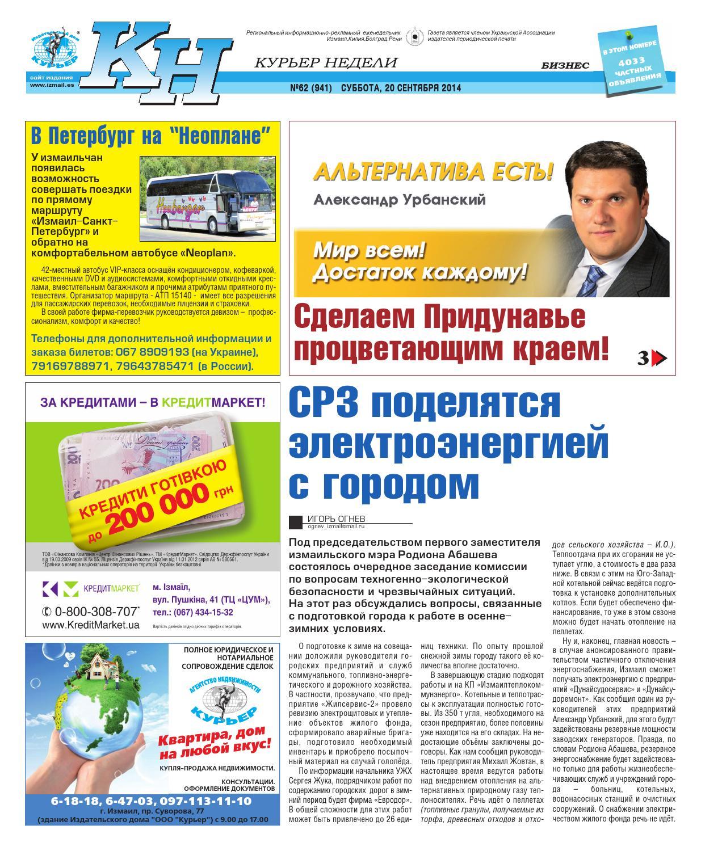 1b18c1515cde Курьер недели бизнес №62 за 20 сентября by Издательский дом