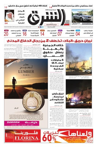 ff51dfc03 صحيفة الشرق - العدد 1022 - نسخة جدة by صحيفة الشرق السعودية - issuu