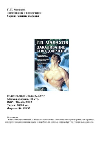 Малахов плюс суставы уксус декабря как лечить суставы в домашних условиях народными