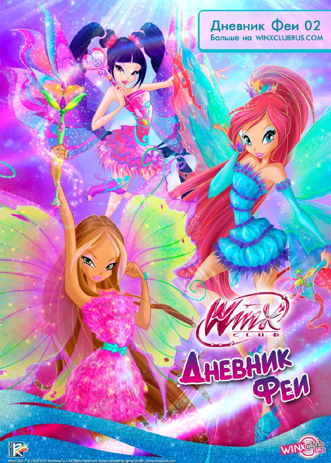 Winx Club: Fairy Diary 02 / Винкс Клуб: Дневник Феи 02 by ...