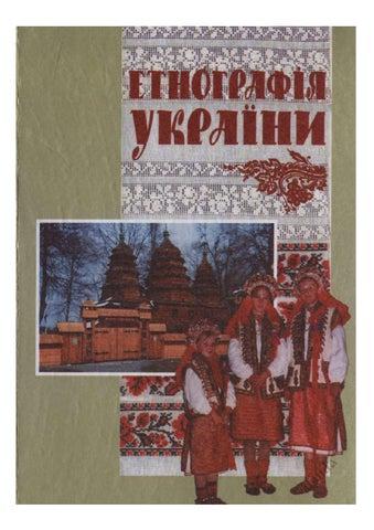 4f13f45f8f7947 Етнографія України Частина-1 by Watra - issuu