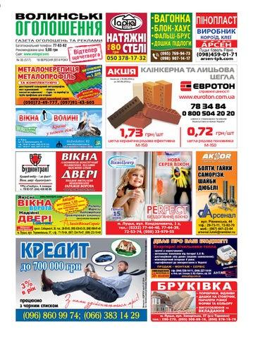 Волинські оголошення №35 by Роман - issuu b1cac6d9ecb4c
