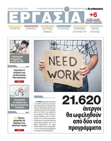 59f1f8fd26ee Εργασία 23 09 2014 by Εκδοτική Βορείου Ελλάδος Α.Ε. - issuu