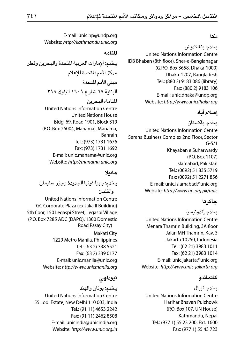Basic Facts about the United Nations 2014 - (Arabic)