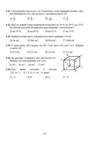 З натуральних чисел вд 1 до 30 учень навмання назива одне