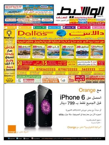 8c625978c عمان 2014-09-27 by Joos - issuu