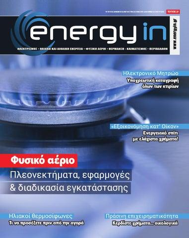 20fe327c82c4 Energyin 27 by Techpress - issuu