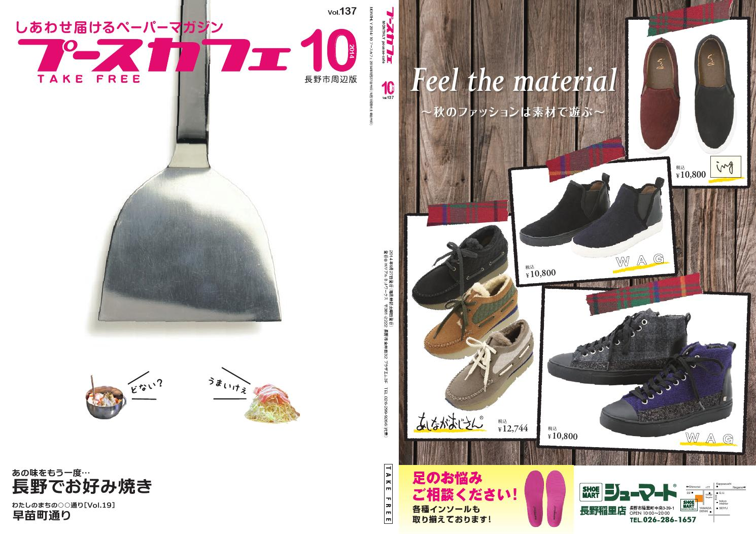 3d953f6191201 Pousse cafe1410 issuu by プースカフェ 編集部 - issuu