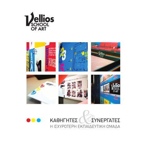 191c12bb5a2c VSA Ακαδημαϊκή Ομάδα by Vellios School of Art - issuu