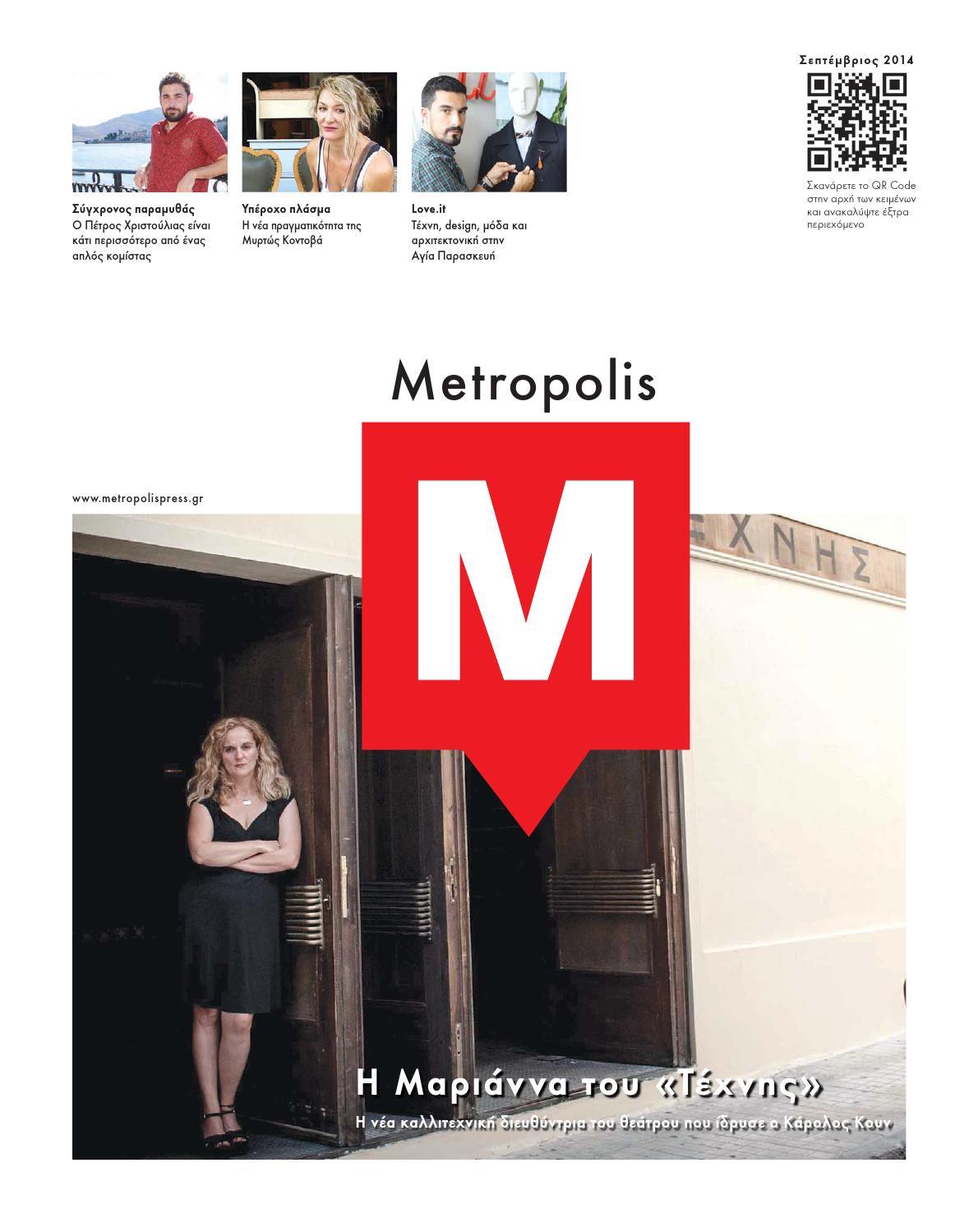 Metropolis Free Press - Σεπτέμβριος 2014 by Metropolis - issuu 7a92184283a