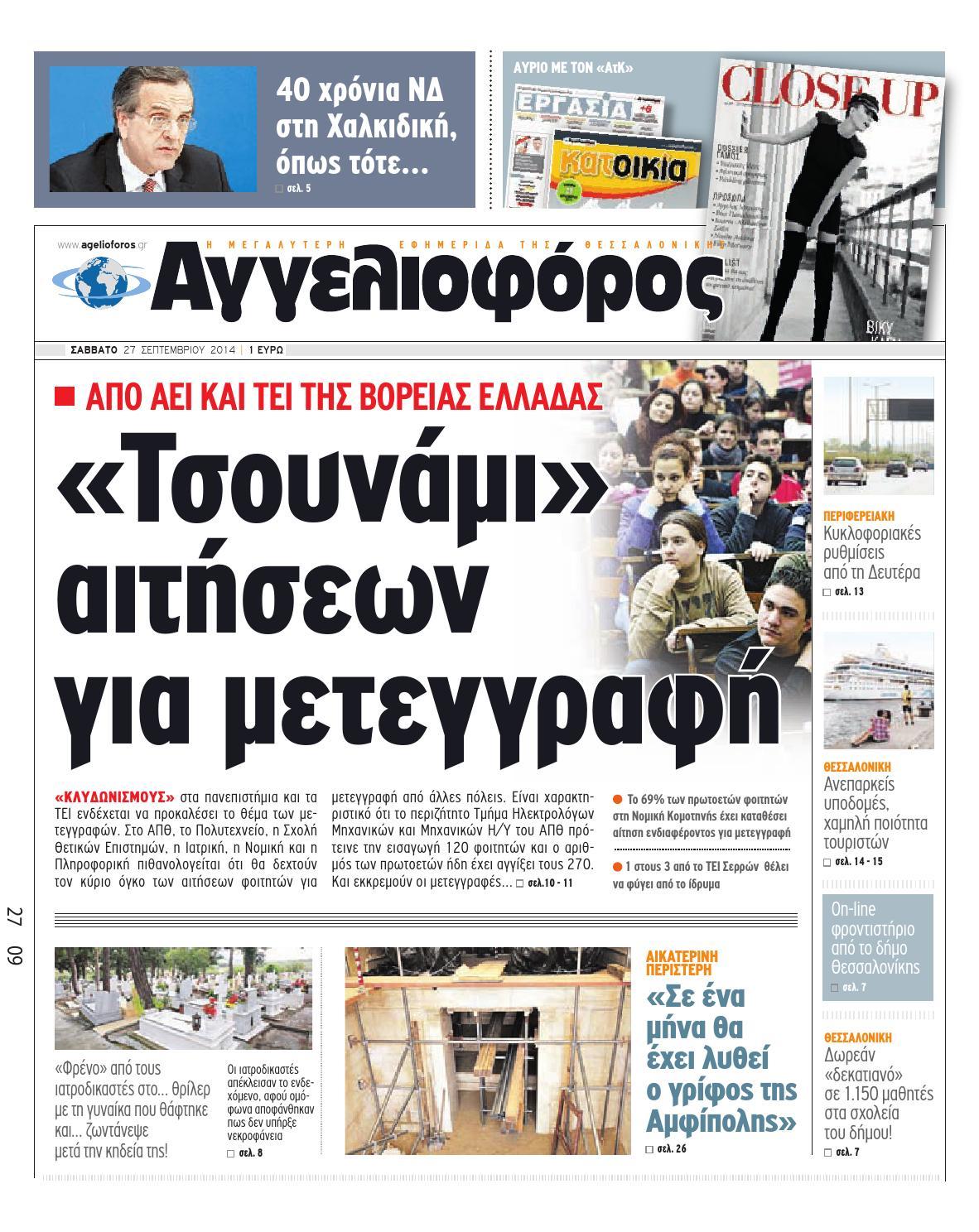2933a51c37 Αγγελιοφόρος 27 09 2014 by Εκδοτική Βορείου Ελλάδος Α.Ε. - issuu