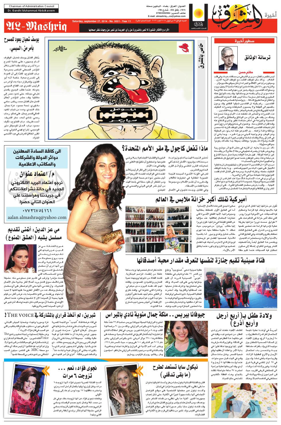 6f45bf650 3031 AlmashriqNews by Al Mashriq Newspaper - issuu