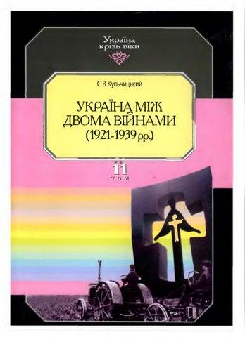 Україна між двома війнами (1921-1939 рр.). Т.11 by Watra - issuu 80adec9f49d2f