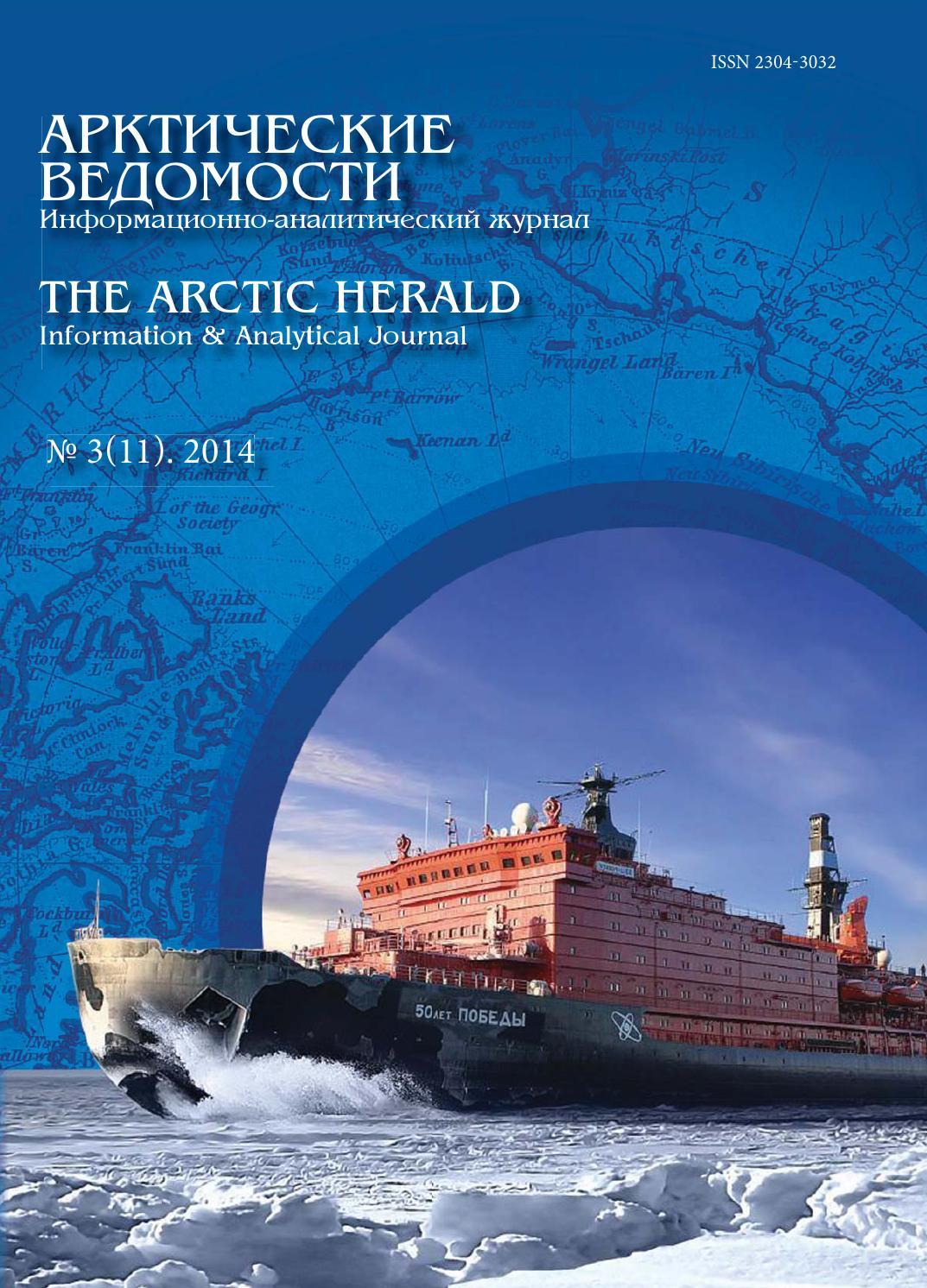 The Arctic herald #<b>3</b> (11) 2014 by Arctic Herald - issuu