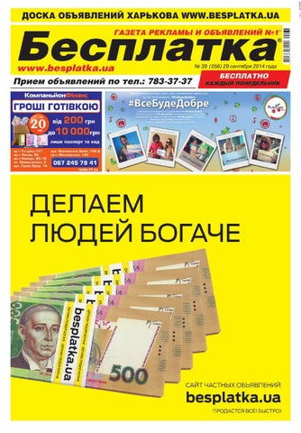54acc31d9b09 Besplatka kharkov 29 09 2014 by besplatka ukraine - issuu
