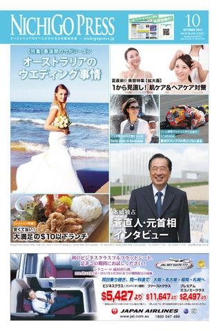 14bf68a6ba934 Nichigo Press(NAT)Oct.2014 by NichigoPress - issuu