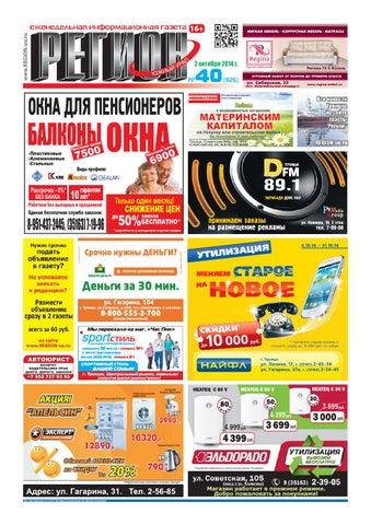 68b3ebf2 REGION-uu.ru Все материалы на этой странице размещены на правах рекламы